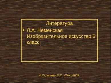 Литература Л.А. Неменская Изобразительное искусство 6 класс. © Сидорович О.С....