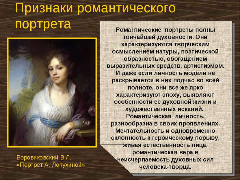 Признаки романтического портрета Романтические портреты полны тончайшей духов...