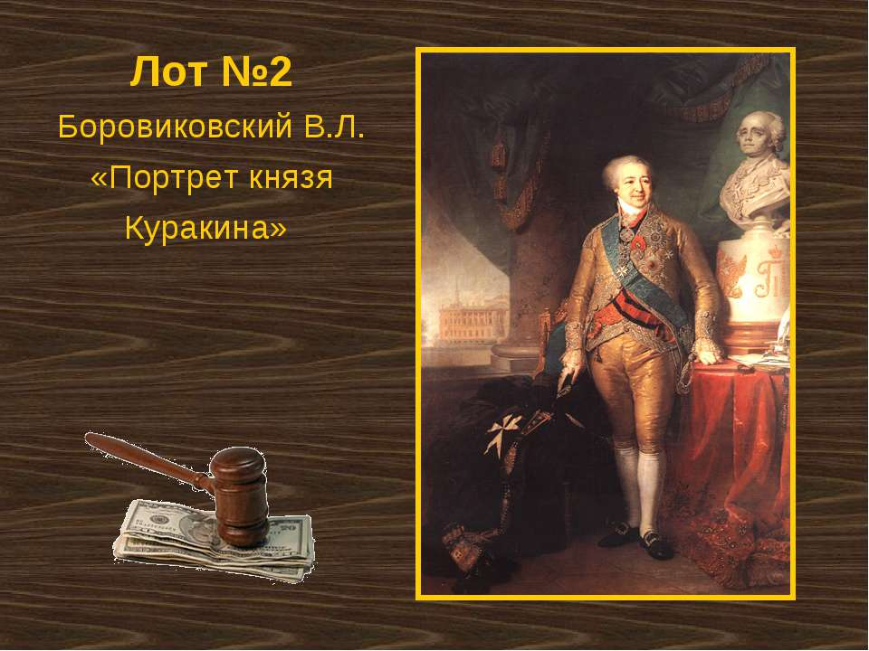 Лот №2 Боровиковский В.Л. «Портрет князя Куракина»