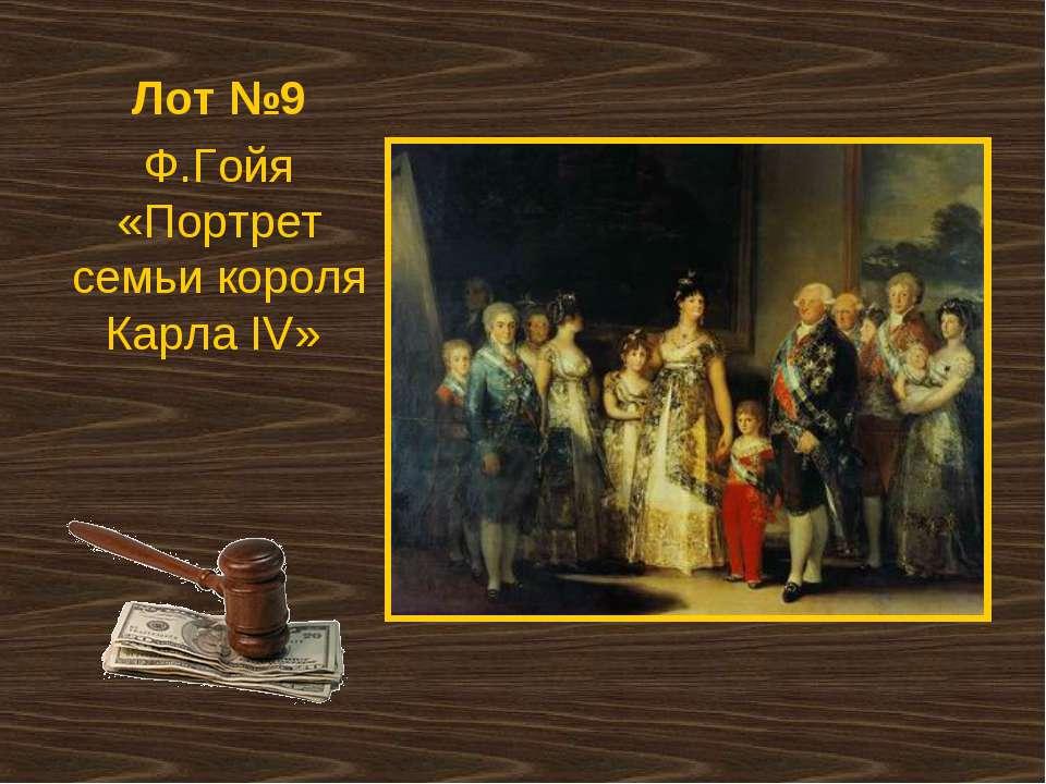 Лот №9 Ф.Гойя «Портрет семьи короля Карла IV»