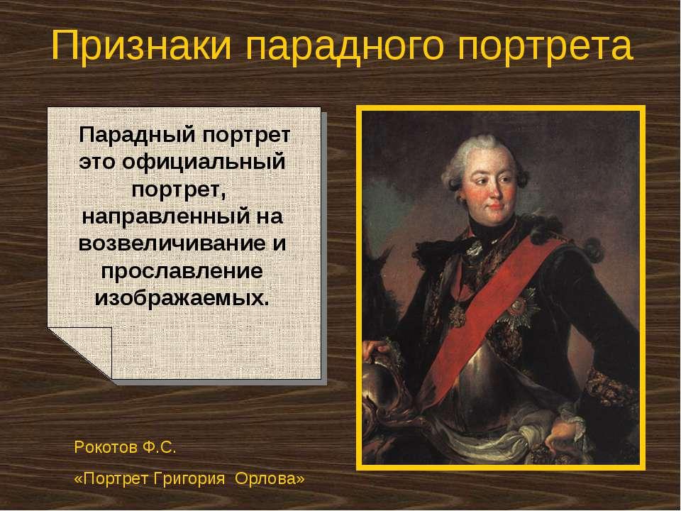 Признаки парадного портрета Парадный портрет это официальный портрет, направл...