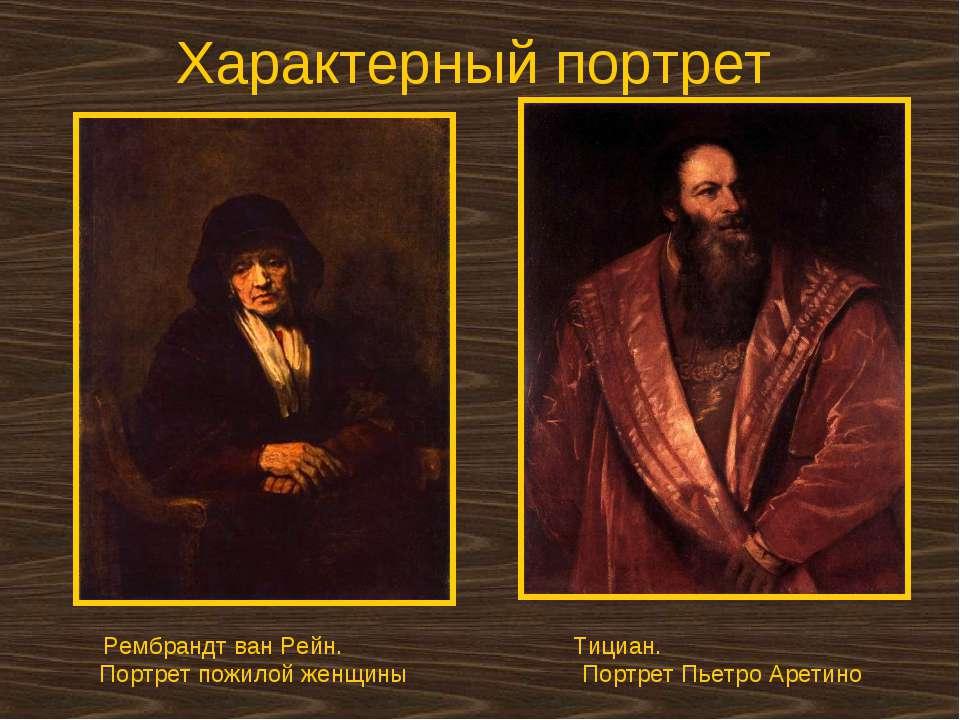 Характерный портрет Рембрандт ван Рейн. Портрет пожилой женщины Тициан. Портр...