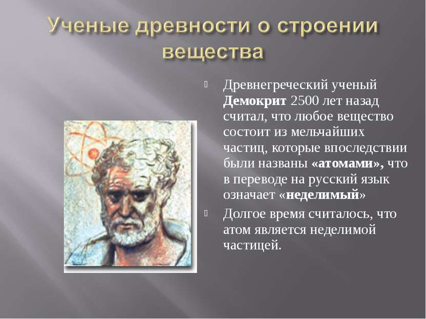 Древнегреческий ученый Демокрит 2500 лет назад считал, что любое вещество сос...