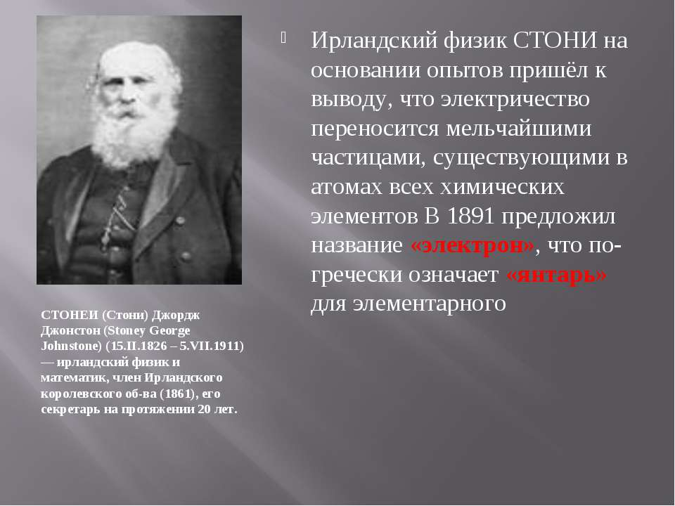 СТОНЕИ (Стони) Джордж Джонстон (Stoney George Johnstone) (15.II.1826 – 5.VII....