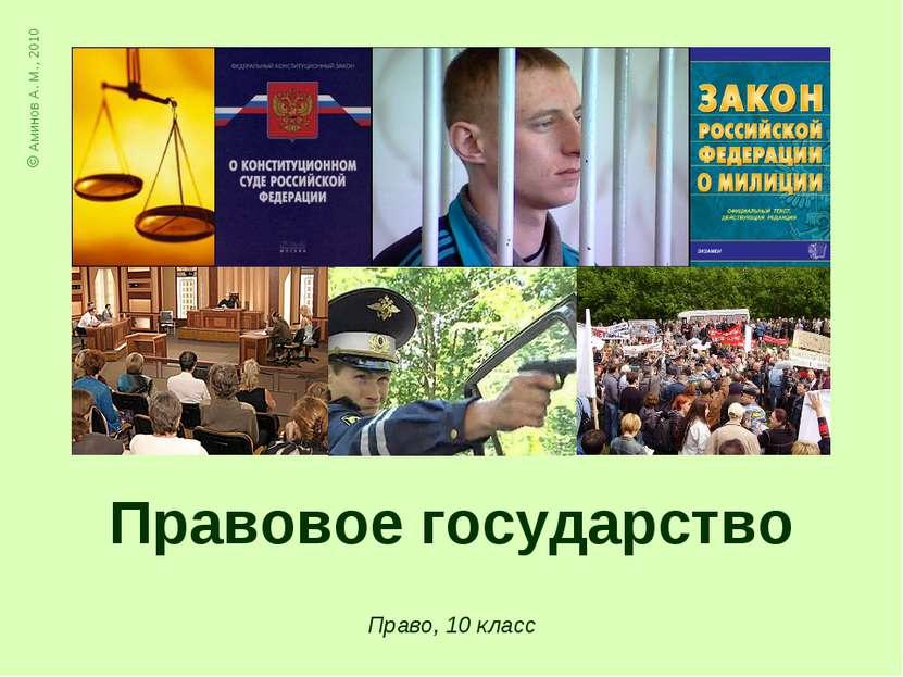 Правовое государство Право, 10 класс © Аминов А. М., 2010