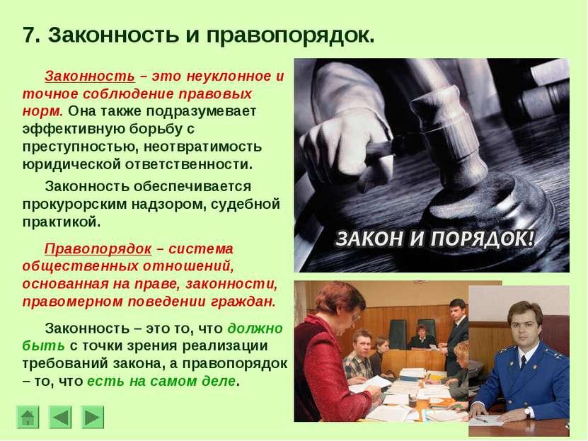 7. Законность и правопорядок. Законность – это неуклонное и точное соблюдение...