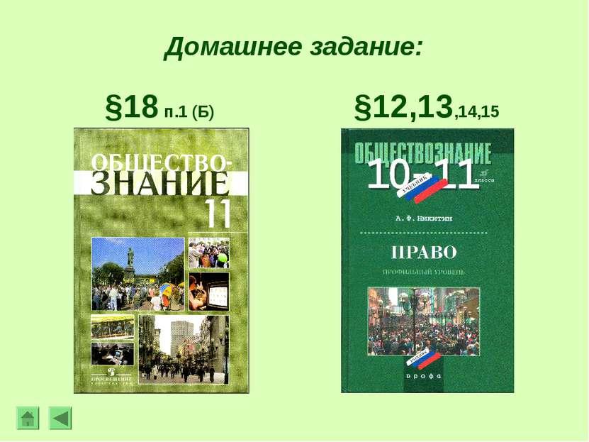 Домашнее задание: §12,13,14,15 §18 п.1 (Б)