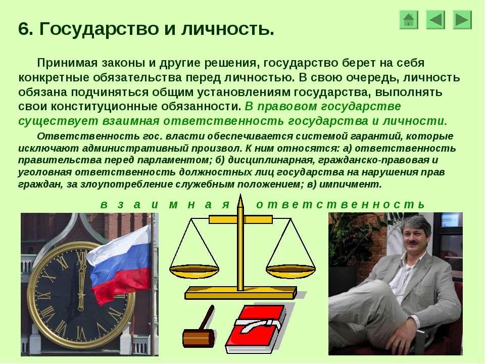 6. Государство и личность. Принимая законы и другие решения, государство бере...