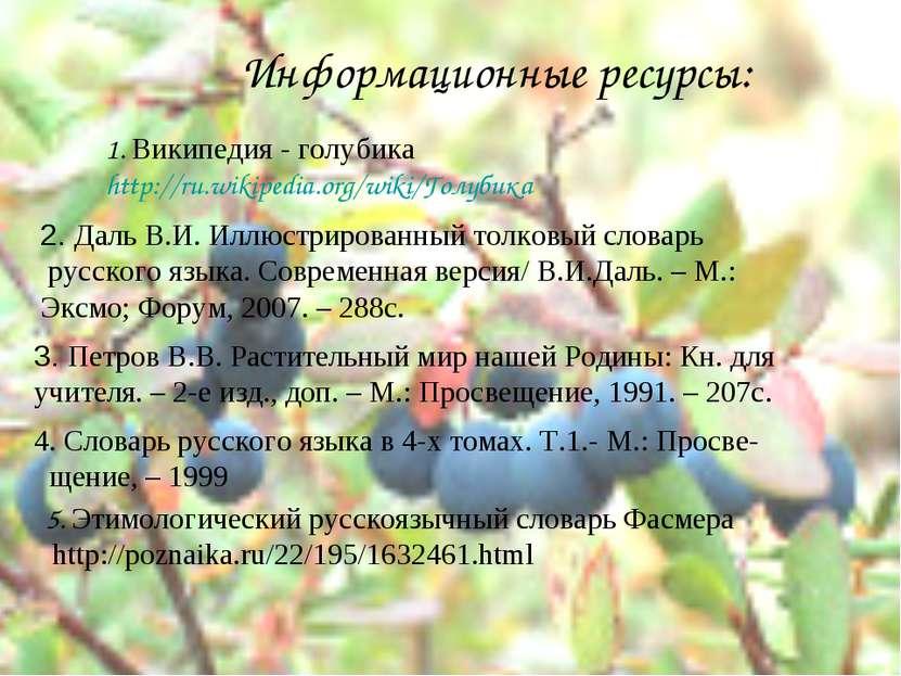 Информационные ресурсы: 1. Википедия - голубика http://ru.wikipedia.org/wiki/...