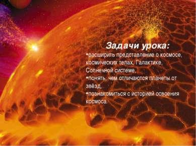 Задачи урока: расширить представление о космосе, космических телах, Галактике...