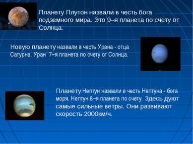 Планету Плутон назвали в честь бога подземного мира. Это 9–я планета по счету...