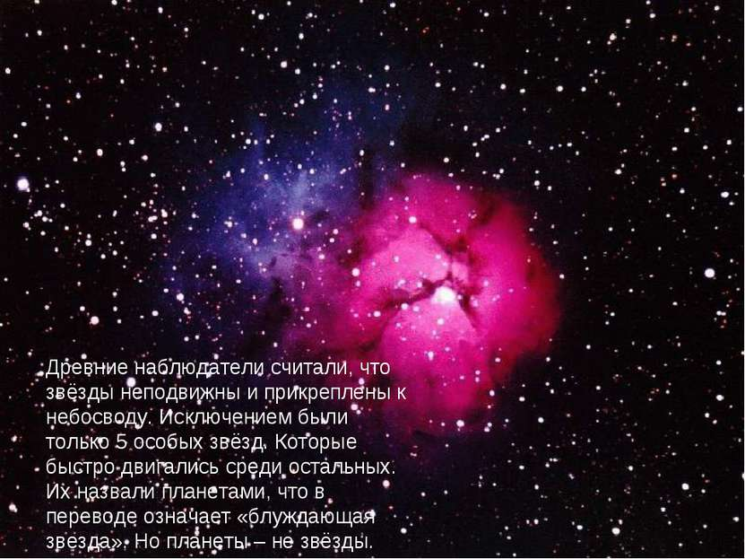 Древние наблюдатели считали, что звёзды неподвижны и прикреплены к небосводу....