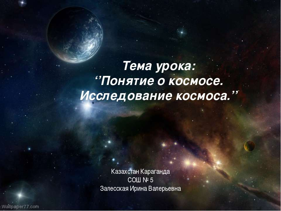 Долгожданный дан звонок, Начинается урок! Тема урока: ''Понятие о космосе. Ис...