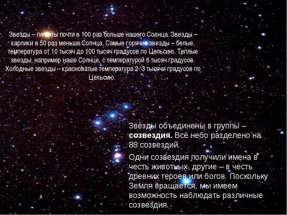 Звёзды объединены в группы – созвездия. Всё небо разделено на 88 созвездий. О...
