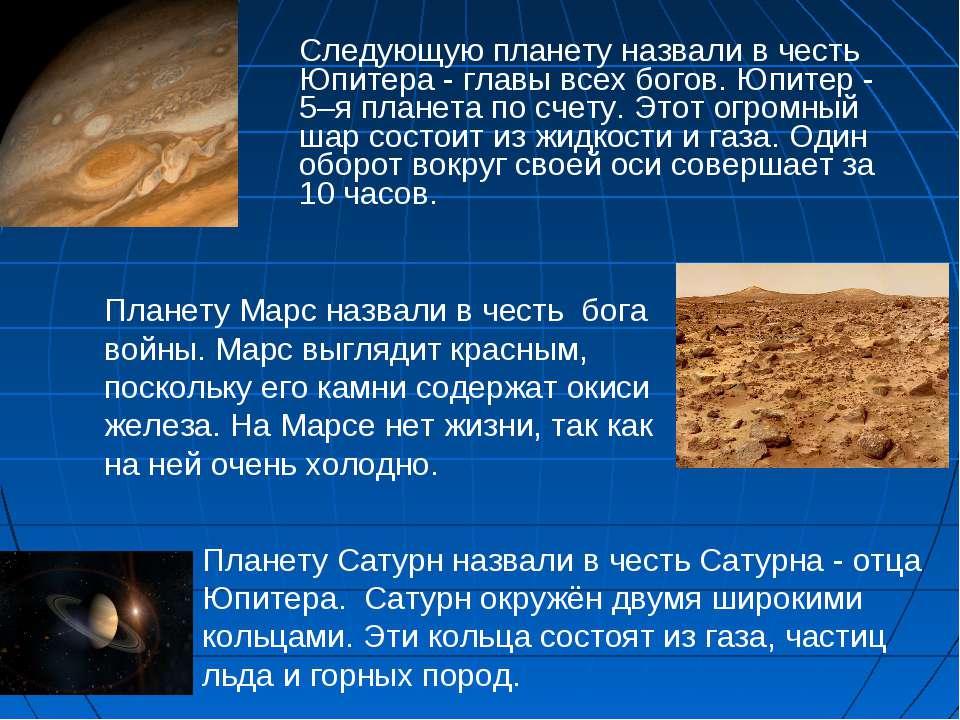 Следующую планету назвали в честь Юпитера - главы всех богов. Юпитер - 5–я пл...