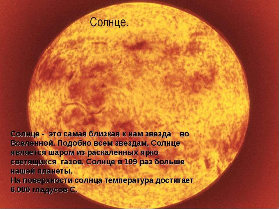 Солнце. Солнце. Солнце - это самая близкая к нам звезда во Вселенной. Подобно...