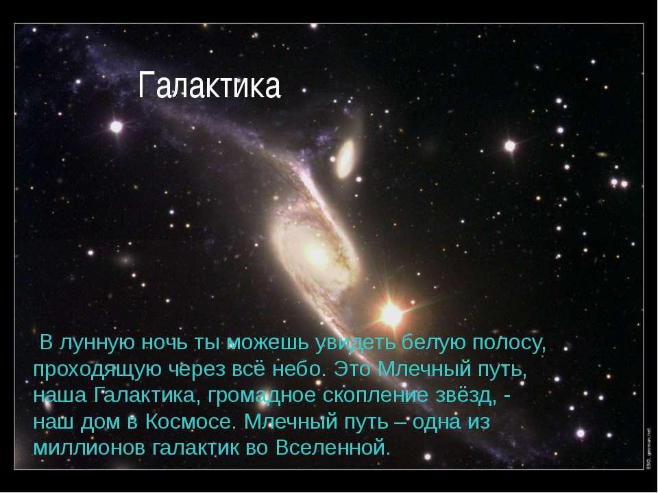 В лунную ночь ты можешь увидеть белую полосу, проходящую через всё небо. Это ...