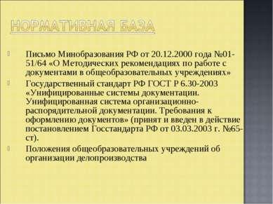 Письмо Минобразования РФ от 20.12.2000 года №01-51/64 «О Методических рекомен...