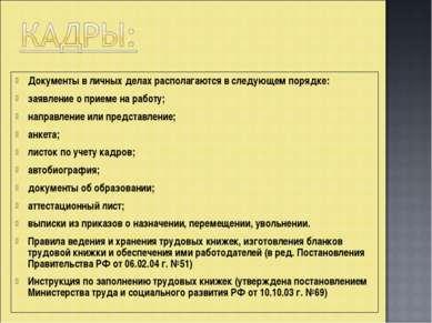 Документы в личных делах располагаются в следующем порядке: заявление о прием...