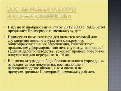 Письмо Минобразования РФ от 20.12.2000 г. №03-51/64 предлагает Примерную номе...