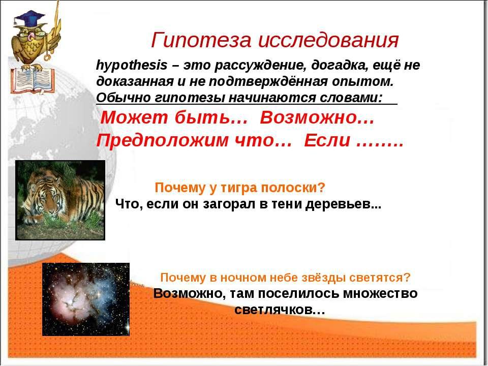 hypothesis – это рассуждение, догадка, ещё не доказанная и не подтверждённая ...