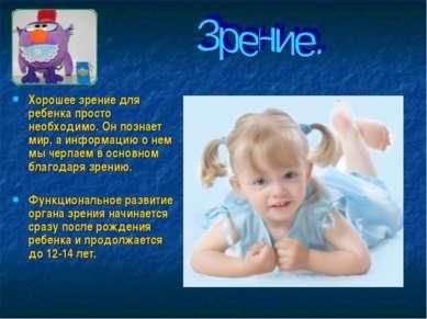 Хорошее зрение для ребенка просто необходимо. Он познает мир, а информацию о ...