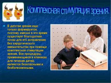 В детстве зрение еще только формируется, поэтому именно в это время существуе...