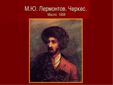 М.Ю. Лермонтов. Черкес. Масло. 1838