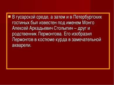 В гусарской среде, а затем и в Петербургских гостиных был известен под именем...