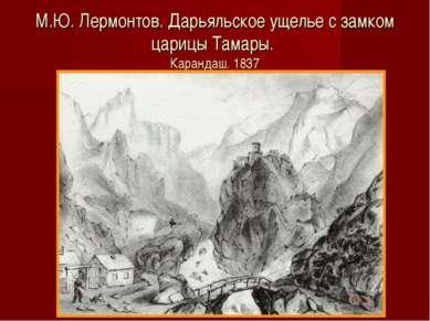 М.Ю. Лермонтов. Дарьяльское ущелье с замком царицы Тамары. Карандаш. 1837