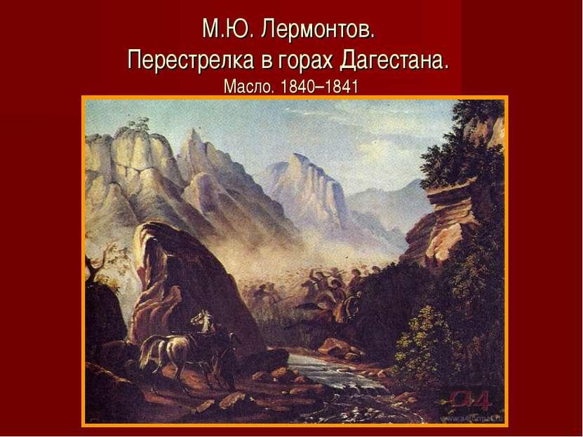 М.Ю. Лермонтов. Перестрелка в горах Дагестана. Масло. 1840–1841