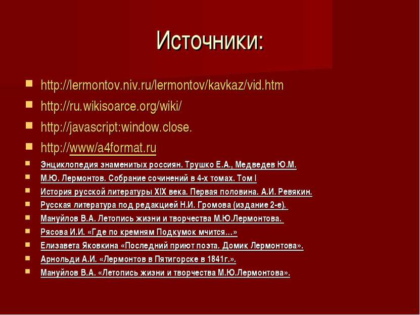 Источники: http://lermontov.niv.ru/lermontov/kavkaz/vid.htm http://ru.wikisoa...