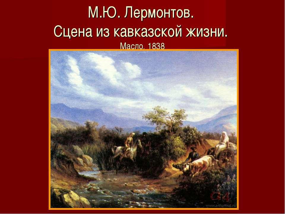 М.Ю. Лермонтов. Сцена из кавказской жизни. Масло. 1838
