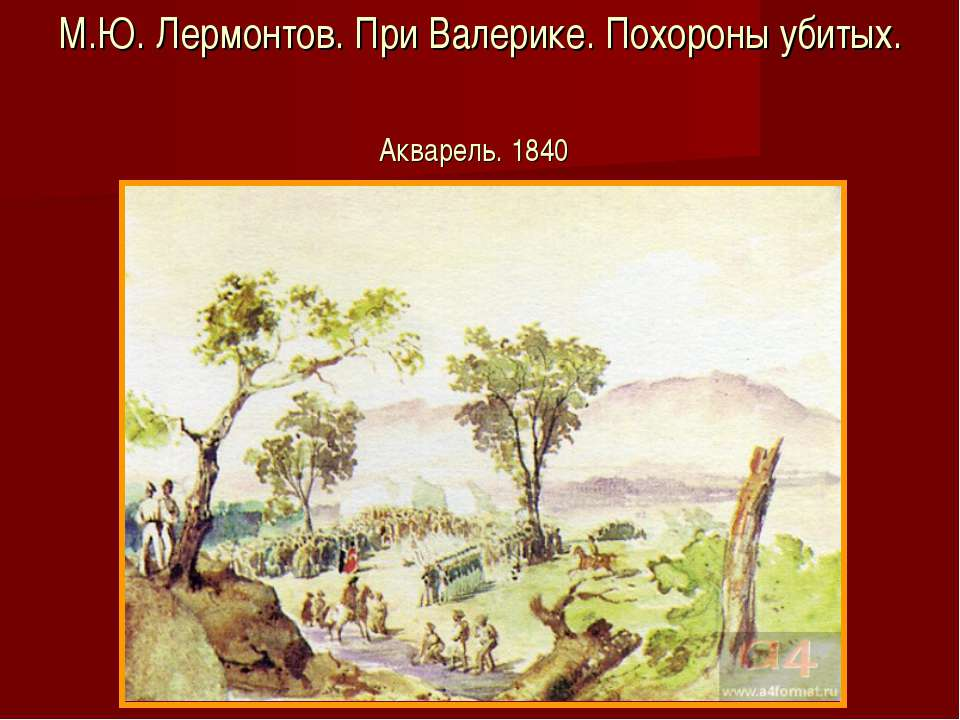 М.Ю. Лермонтов. При Валерике. Похороны убитых. Акварель. 1840