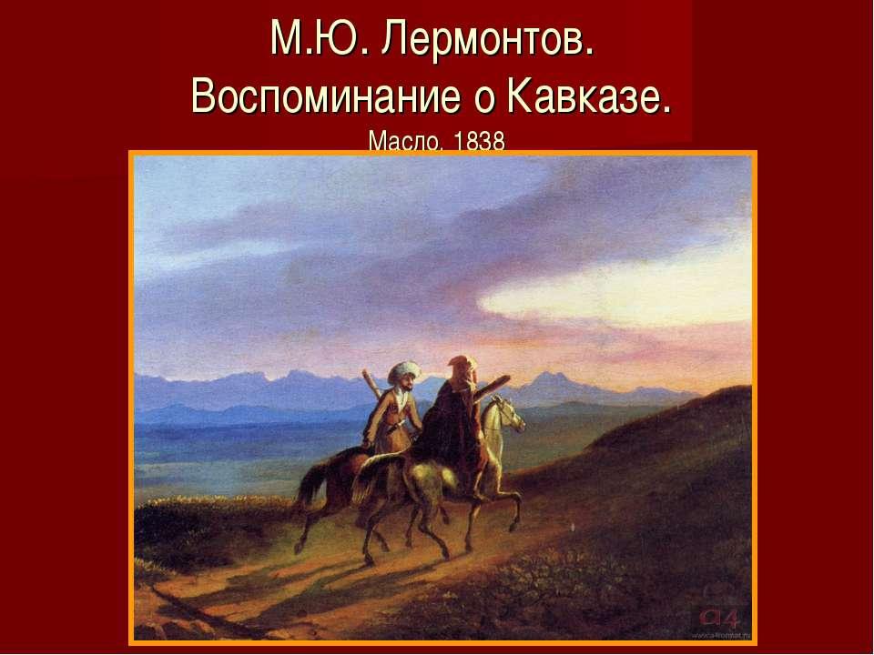 М.Ю. Лермонтов. Воспоминание о Кавказе. Масло. 1838