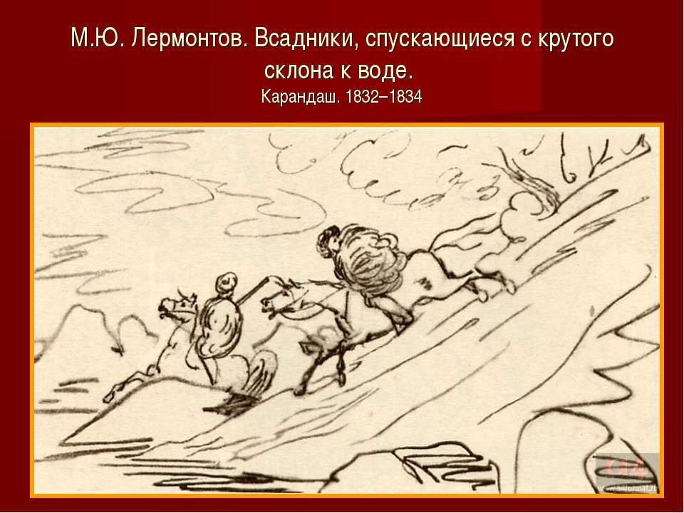 М.Ю. Лермонтов. Всадники, спускающиеся с крутого склона к воде. Карандаш. 183...