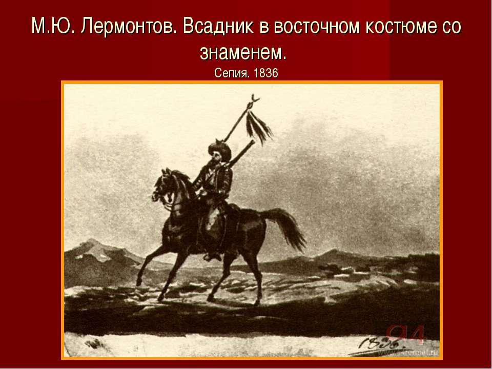 М.Ю. Лермонтов. Всадник в восточном костюме со знаменем. Сепия. 1836