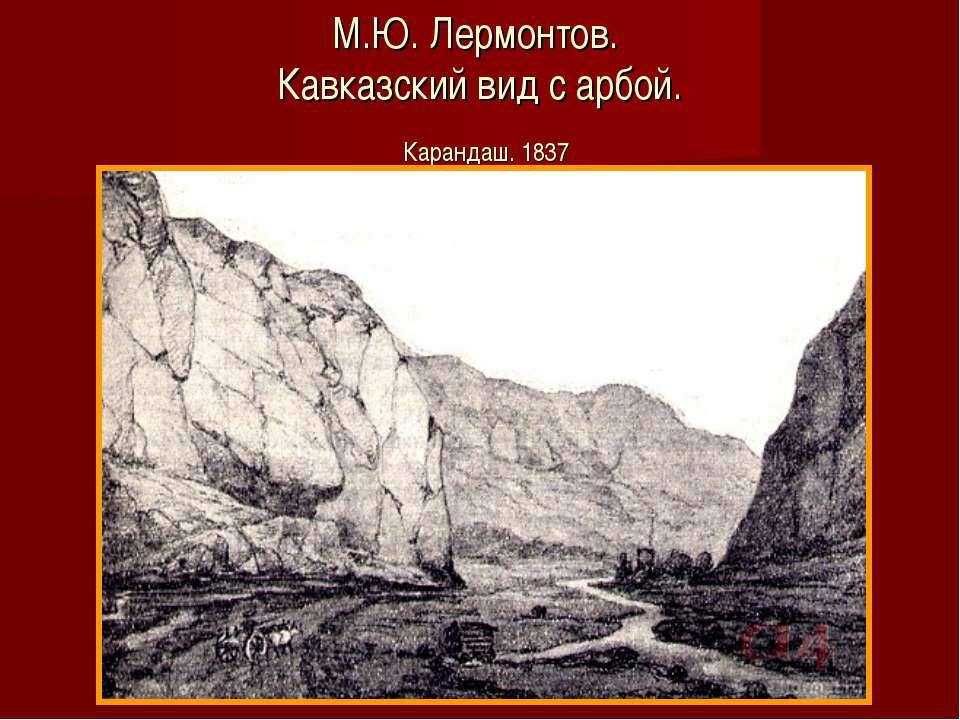 М.Ю. Лермонтов. Кавказский вид с арбой. Карандаш. 1837