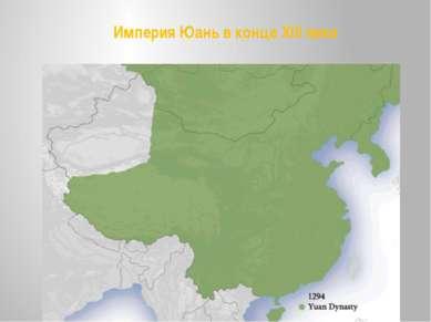 Империя Юань в конце XIII века