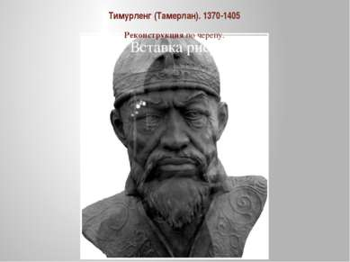 Тимурленг (Тамерлан). 1370-1405 Реконструкция по черепу.