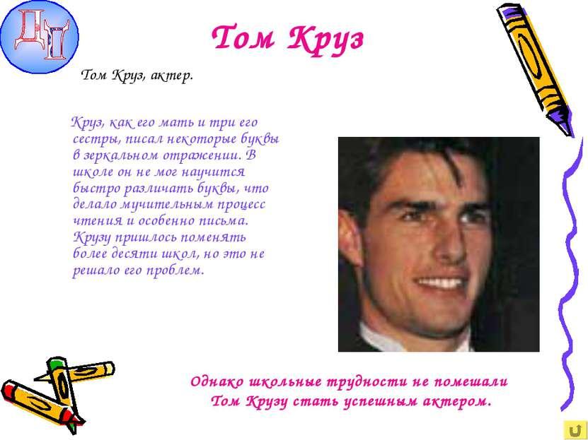 Том Круз Том Круз, актер. Круз, как его мать и три его сестры, писал некоторы...