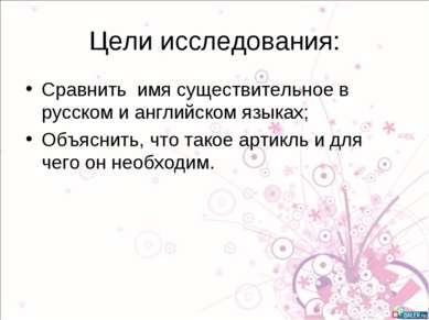 Цели исследования: Сравнить имя существительное в русском и английском языках...
