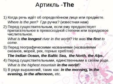 Артикль -The 1) Когда речь идёт об определённом лице или предмете. Where is t...