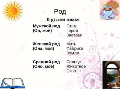 Род В руссом языке