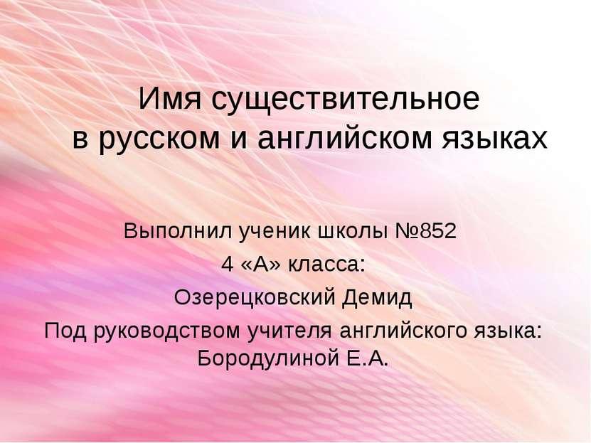 Имя существительное в русском и английском языках Выполнил ученик школы №852 ...