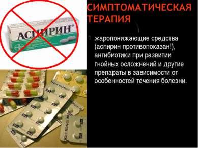 жаропонижающие средства (аспирин противопоказан!), антибиотики при развитии г...