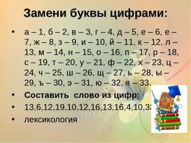 Замени буквы цифрами: а – 1, б – 2, в – 3, г – 4, д – 5, е – 6, е – 7, ж – 8,...