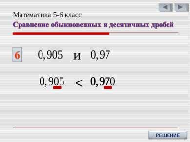 < и Математика 5-6 класс