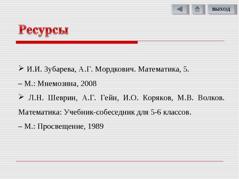 ВЫХОД И.И. Зубарева, А.Г. Мордкович. Математика, 5. – М.: Мнемозина, 2008 Л.Н...