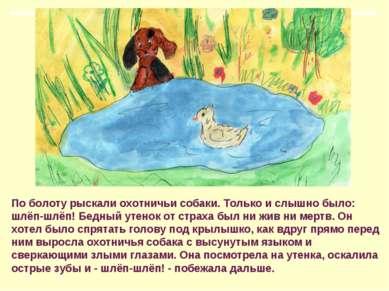 По болоту рыскали охотничьи собаки. Только и слышно было: шлёп-шлёп! Бедный у...